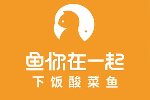 恭喜:王先生7月8日成功签约鱼你在一起渭南代理2店